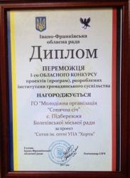 Переможці обласного конкурсу проектів!
