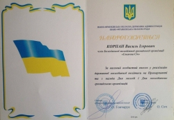 Нагородження грамотою державної обласної адміністрації!!
