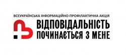 """""""Просвітницька програма Болехівщини"""" - етап 3"""